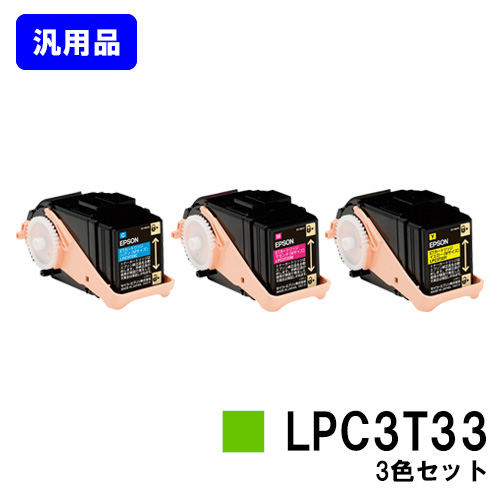 EPSON ETカートリッジ LPC3T33お買い得カラー3色セット【汎用品】【即日出荷】【送料無料】【LP-S7160/LP-S7160Z/LP-S71C7】【SALE】