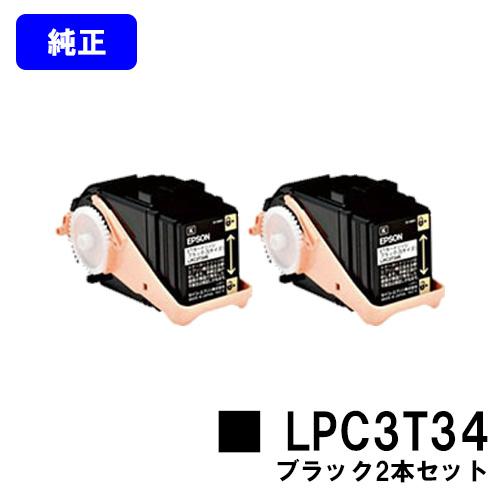 EPSON ETカートリッジ LPC3T34 ブラックお買い得2本セット【純正品】【翌営業日出荷】【送料無料】【LP-S6160】