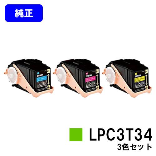 EPSON ETカートリッジ LPC3T34お買い得カラー3色セット【純正品】【翌営業日出荷】【送料無料】【LP-S6160】【SALE】