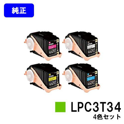 EPSON ETカートリッジ LPC3T34お買い得4色セット【純正品】【翌営業日出荷】【送料無料】【LP-S6160】
