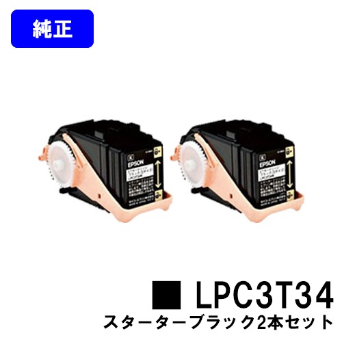 EPSON ETカートリッジ LPC3T34K ブラック(LPC3T35 Sサイズ)お買い得2本セット【純正品】【即日出荷】【送料無料】【特価品・茶箱スタータートナー】【LP-S6160】