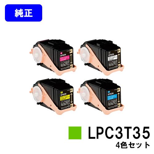 EPSON ETカートリッジ EPSON LPC3T35お買い得4色セット【純正品】【翌営業日出荷】【送料無料】【LP-S6160】, セットアップ:4f57a93e --- data.gd.no