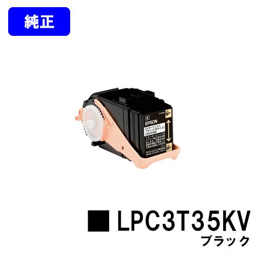 EPSON 環境推進トナー LPC3T35KV ブラック【純正品】【即日出荷】【送料無料】【LP-S6160】