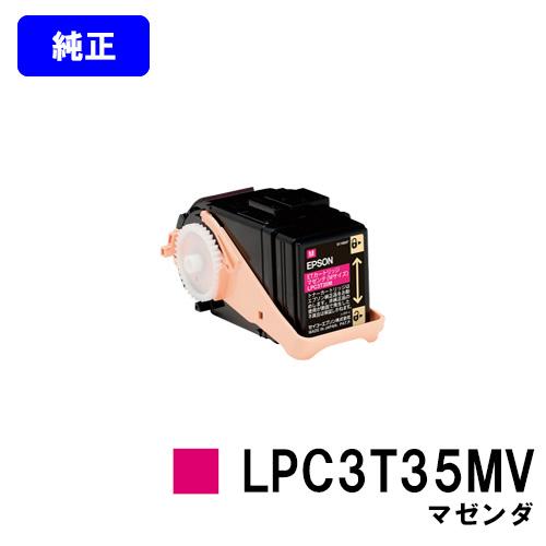 EPSON 環境推進トナー LPC3T35MV マゼンダ【純正品】【即日出荷】【送料無料】【LP-S6160】【SALE】