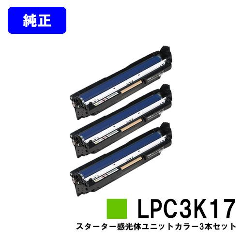 EPSON 感光体ユニット LPC3K17 カラー3本セット【純正品】【即日出荷】【送料無料】【特価品・茶箱スターター感光体】【LP-M8040/LP-M804/LP-S6160/LP-S7100/LP-S7160/LP-S71/LP-S8100/LP-S8160/LP-S81】【SALE】