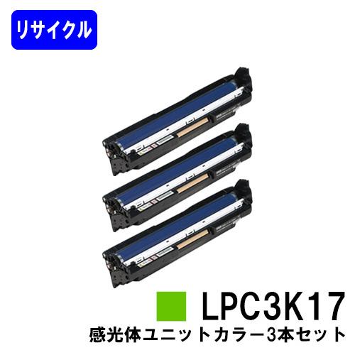 国内正規品 LP-M8040 LP-S6160 LP-S7100 LP-S7160 LP-S8100 LP-S8160用感光体ユニットLPC3K17 送料無料 無期限安心保証 国内再生品 LP-S71 リサイクル品 LP-M804 LPC3K17お買い得カラー3本セット LP-S8160 感光体ユニット テレビで話題 LP-S81 即日出荷