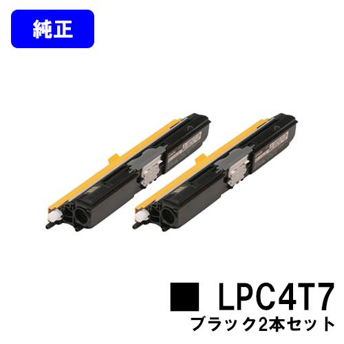 EPSON ETカートリッジ LPC4T7 ブラックお買い得2本セット【純正品】【翌営業日出荷】【送料無料】【LP-S510/LP-S510C8】