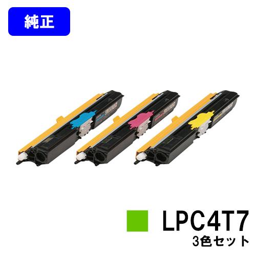 EPSON ETカートリッジ LPC4T7お買い得カラー3色セット【純正品】【翌営業日出荷】【送料無料】【LP-S510/LP-S510C8】【SALE】