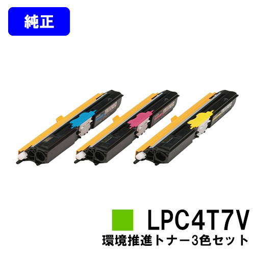 EPSON 環境推進トナー LPC4T7Vお買い得カラー3色セット【純正品】【翌営業日出荷】【送料無料】【LP-S510/LP-S510C8】【SALE】