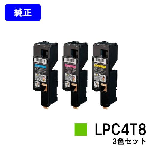 EPSON ETカートリッジ LPC4T8お買い得カラー3色セット【純正品】【翌営業日出荷】【送料無料】【LP-M620F/LP-M620FC3/LP-M620FC9/LP-S520/LP-S520C3/LP-S520C9/LP-S620/LP-S620C9】【SALE】