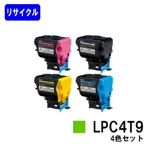 【即日発送】 ETカートリッジ LPC4T9 お買い得4色セット LPC4T9【リサイクルトナー】【即日出荷】【送料無料 ETカートリッジ】【LP-M720F/LP-M720FC2/LP-M720FC3/LP-M720FC5/LP-M720FC9/LP-S820/LP-S820C2/LP-S820C3/LP-S820C5/LP-S820C9】, Az-net手芸:6eb071e7 --- mtrend.kz