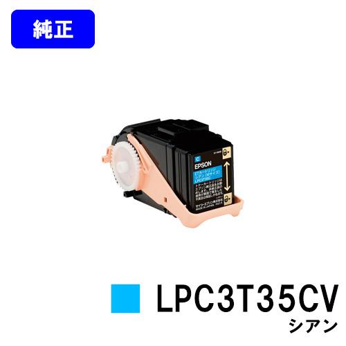 EPSON 環境推進トナー LPC3T31CV シアン【純正品】【翌営業日出荷】【送料無料】【LP-M8040/LP-M8040A/LP-M8040F/LP-M8040PS/LP-M804AC5/LP-M804FC5/LP-M8170A/LP-M8170F/LP-M8170PS/LP-S8160/LP-S8160PS/LP-S816C8】