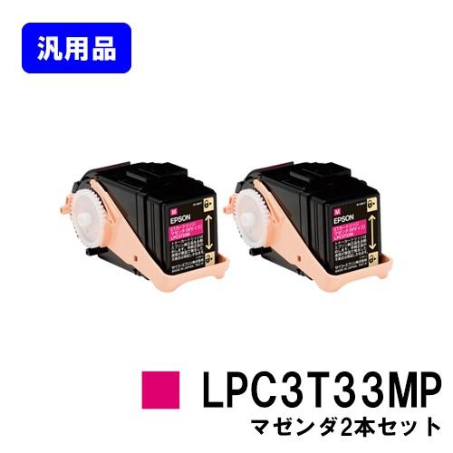 EPSON ETカートリッジ LPC3T33MP マゼンタお買い得2本セット【汎用品】【即日出荷】【送料無料】【LP-S7160/LP-S7160Z/LP-S71C7】