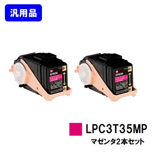 EPSON ETカートリッジ LPC3T35MP マゼンタお買い得2本セット【汎用品】【即日出荷】【送料無料】【LP-S6160】
