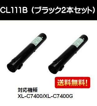 富士通 トナーカートリッジCL111B ブラック お買い得2本セット【汎用品】【翌営業日出荷】【送料無料】【XL-C7400/XL-C7400G】【SALE】