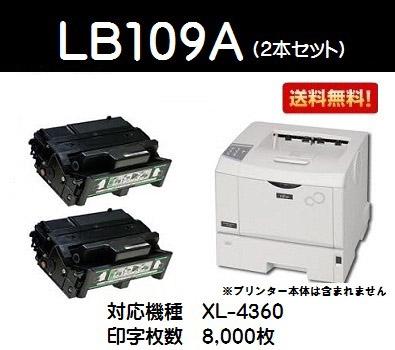 富士通 プロセスカートリッジLB109A お買い得2本セット【リサイクルトナー】【即日出荷】【送料無料】【XL-4360】【SALE】