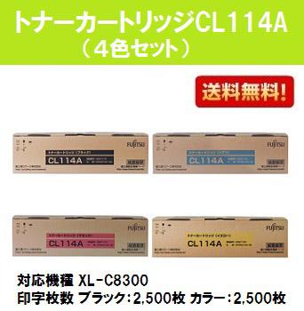 富士通 トナーカートリッジCL114Aお買い得4色セット【純正品】【翌営業日出荷】【送料無料】【XL-C8300】【SALE】