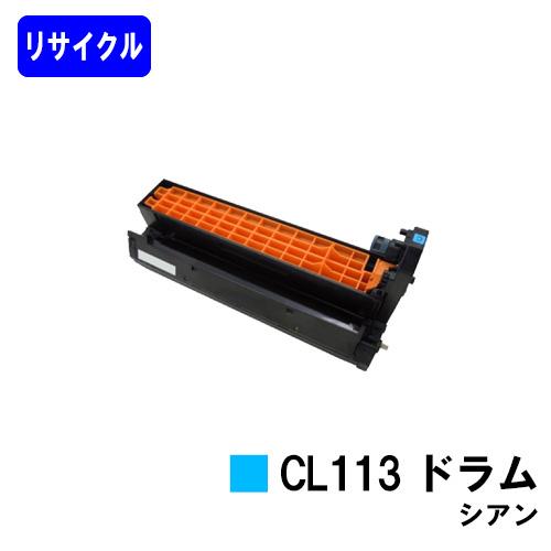 富士通 CL113 ドラムカートリッジ シアン【リサイクル品】【翌営業日出荷】【送料無料】【XL-C2260】