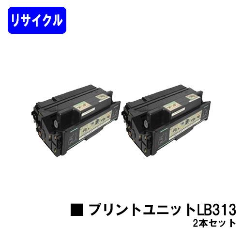 富士通 プリントユニット LB313 お買い得2本セット【リサイクルトナー】【即日出荷】【送料無料】【VSP4620/VSP4620A】