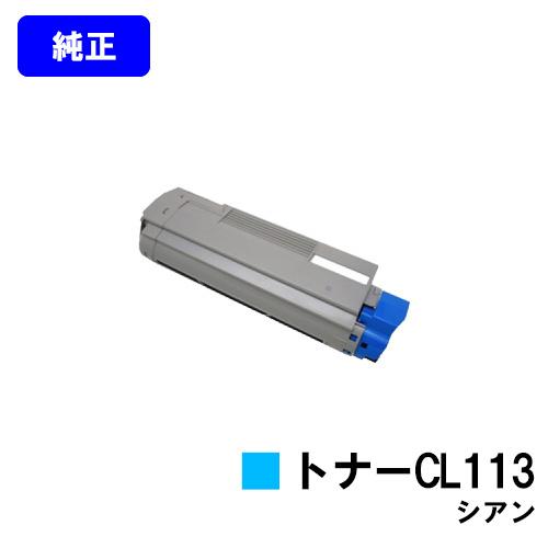 富士通 トナーカートリッジ CL113 シアン【純正品】【2~3営業日内出荷】【送料無料】【XL-C2260】