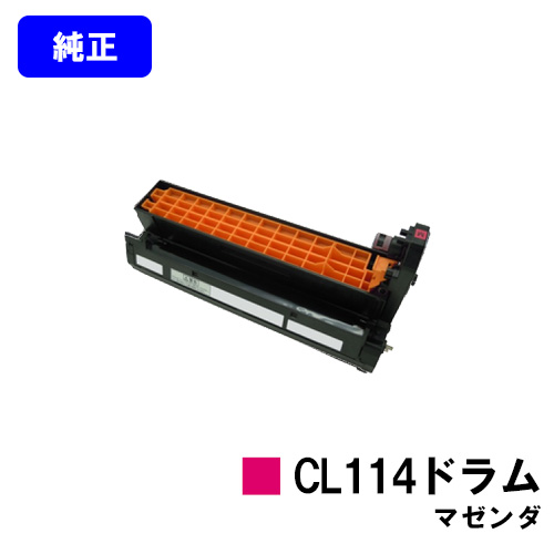 富士通 ドラムカートリッジ CL114 マゼンダ【純正品】【翌営業日出荷】【送料無料】【XL-C8300】