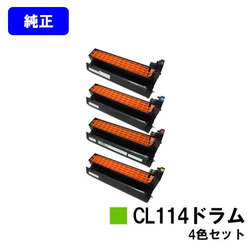 超目玉 XL-C8300用ドラムカートリッジCL114 純正品 安全 送料無料 1年安心保証 翌営業日出荷 富士通 CL114お買い得4色セット XL-C8300 ドラムカートリッジ