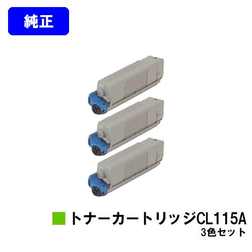富士通 トナーカートリッジ CL115Aお買い得カラー3色セット【純正品】【2~3営業日内出荷】【送料無料】【XL-C2340】