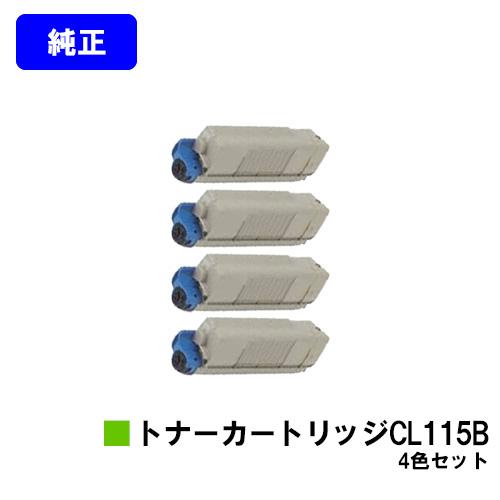 富士通 トナーカートリッジ CL115Bお買い得4色セット【純正品】【2~3営業日内出荷】【送料無料】【XL-C2340】