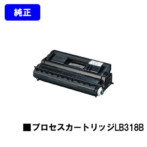 富士通 プロセスカートリッジ LB318B【純正品】【翌営業日出荷】【送料無料】【XL-9380/XL-9380E/XL-9440/XL-9440E】