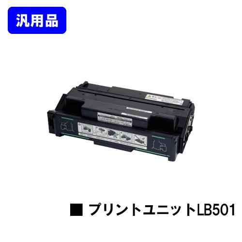 満点の 富士通 プリントユニット 富士通 LB501【汎用品】【翌営業日出荷 プリントユニット】【送料無料 Printer】【System Printer VSP4530B】※ご注文前に在庫の確認をお願いします, 山県郡:337ec9ac --- kventurepartners.sakura.ne.jp