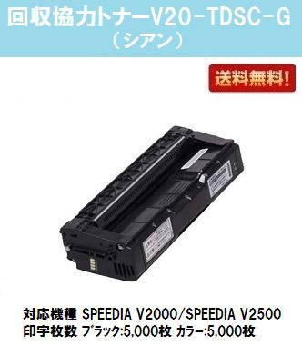 カシオ(CASIO) 回収協力トナードラムカートリッジV20-TDSC-G シアン【純正品】【翌営業日出荷】【送料無料】【SPEEDIA V2000/SPEEDIA V2500】【SALE】