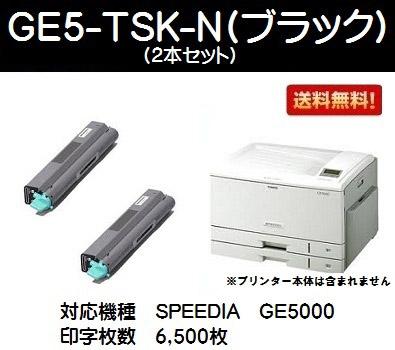 カシオ(CASIO) トナーカートリッジGE5-TSK-N ブラックお買い得2本セット【純正品】【翌営業日出荷】【送料無料】【SPEEDIA GE5000】【SALE】