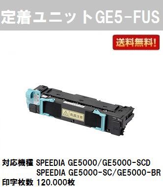 カシオ(CASIO) 定着ユニットGE5-FUS【純正品】【2~3営業日内出荷】【送料無料】【SPEEDIA GE5000/SPEEDIA GE5000-BR/SPEEDIA GE5000-SC/SPEEDIA GE5000-SCD】【SALE】