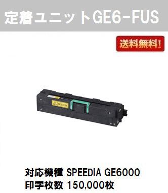 カシオ(CASIO) 定着ユニットGE6-FUS【純正品】【2~3営業日内出荷】【送料無料】【SPEEDIA GE6000】【SALE】