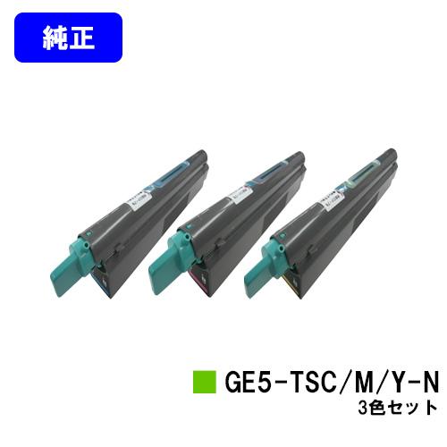 カシオ(CASIO) トナーカートリッジ GE5-TSC/M/Y-Nお買い得カラー3色セット【純正品】【2~3営業日内出荷】【送料無料】【SPEEDIA GE5000】