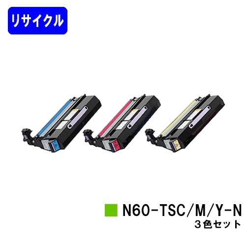 カシオ(CASIO) トナーカートリッジ N60-TSC/M/Y-Nお買い得カラー3色セット【リサイクルトナー】【リターン品】【送料無料】【SPEEDIA N6000/N6000SC/N6100/N6100SC】※使用済みカートリッジが必要です