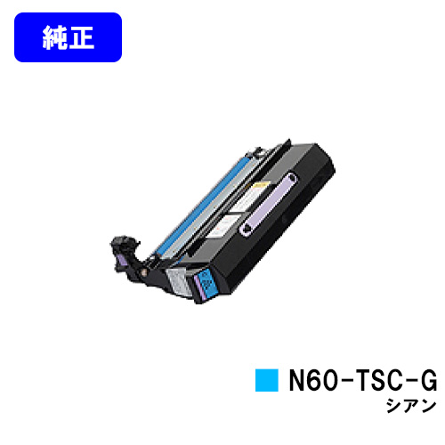 新しいコレクション カシオ(CASIO) N60-TSC-G 回収協力トナー N60-TSC-G シアン【純正品】【翌営業日出荷 カシオ(CASIO)】【送料無料】【SPEEDIA N6000/N6000SC/N6100/N6100SC】, MUKU工房(家具&クラフト):dbebeadb --- bungsu.net