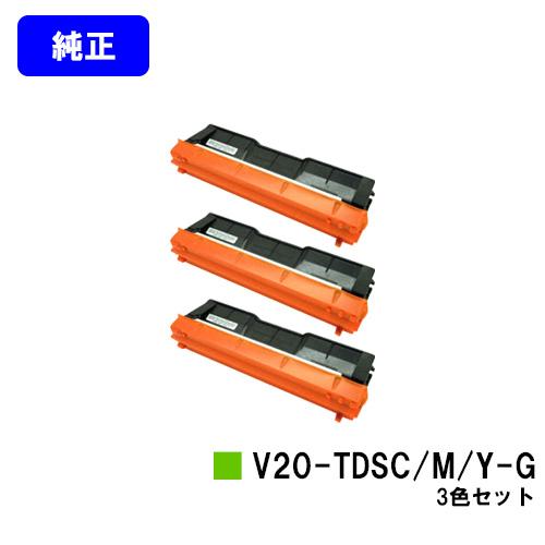 カシオ(CASIO) 回収協力トナードラムカートリッジV20-TDSC/M/Y-G お買い得カラー3色セット【純正品】【翌営業日出荷】【送料無料】【SPEEDIA V2000/SPEEDIA V2500】