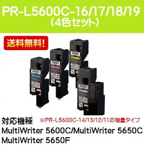 NEC トナーカートリッジPR-L5600C-16/17/18/19お買い得4色セット【純正品】【翌営業日出荷】【送料無料】【MultiWriter 5600C/MultiWriter 5650C/MultiWriter 5650F】【SALE】