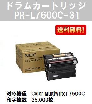 NEC ドラムカートリッジPR-L7600C-31【純正品】【翌営業日出荷】【送料無料】【Color MultiWriter 7600C】【SALE】