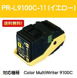 NEC トナーカートリッジPR-L9100C-11 イエロー【純正品】【翌営業日出荷】【送料無料】【Color MultiWriter 9100C】【SALE】