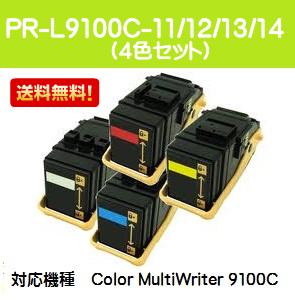 NEC トナーカートリッジPR-L9100C-11/12/13/14お買い得4色セット【汎用品】【即日出荷】【送料無料】【Color MultiWriter 9100C】【SALE】