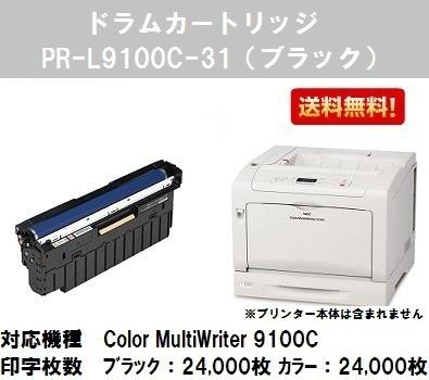 【税込み】 【メーカー保証】 日本電気 PR-L9100C-31