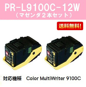 NEC トナーカートリッジPR-L9100C-12W マゼンダお買い得2本セット【純正品】【翌営業日出荷】【送料無料】【Color MultiWriter 9100C】【SALE】