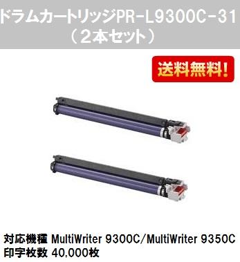 NEC ドラムカートリッジPR-L9300C-31お買い得2本セット【汎用品】【翌営業日出荷】【送料無料】【Color MultiWriter 9300C/Color MultiWriter 9350C】【SALE】