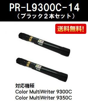 NEC トナーカートリッジPR-L9300C-14 ブラックお買い得2本セット【純正品】【翌営業日出荷】【送料無料】【Color MultiWriter 9300C/Color MultiWriter 9350C】【SALE】