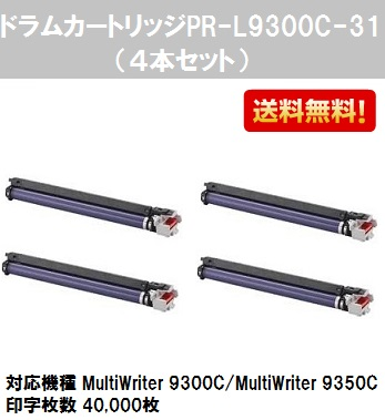 NEC ドラムカートリッジPR-L9300C-31お買い得4本セット【純正品】【翌営業日出荷】【送料無料】【Color MultiWriter 9300C/Color MultiWriter 9350C】【SALE】