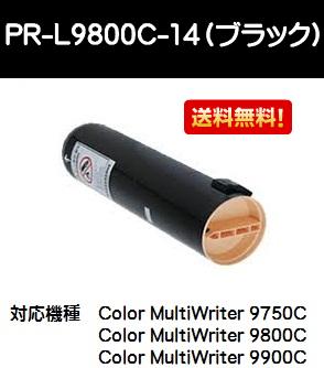 NEC トナーカートリッジPR-L9800C-14 ブラック【純正品】【翌営業日出荷】【送料無料】【Color MultiWriter 9750C/9800C/9900C】【SALE】