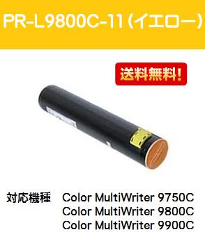 NEC トナーカートリッジPR-L9800C-11 イエロー【純正品】【翌営業日出荷】【送料無料】【Color MultiWriter 9750C/9800C/9900C】【SALE】