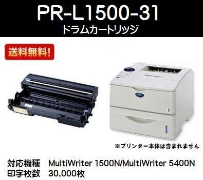 NEC ドラムユニットPR-L1500-31【純正品】【翌営業日出荷】【送料無料】【MultiWriter 1500N/MultiWriter 5400N】【SALE】
